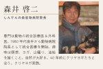 画像3: 2020年2月23日 なおちゃん流・超進化論講座 特別編 ゲスト:森井啓二 光田秀 (3)