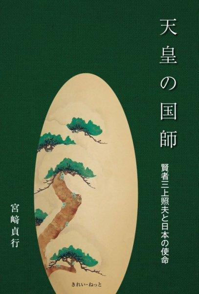 画像1: 天皇の国師 賢者三上照夫と日本の使命 (1)