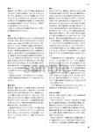 画像7: 新臨床家のためのホメオパシー マテリアメディカ 上下巻セット (7)