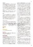 画像9: 新臨床家のためのホメオパシー マテリアメディカ 上下巻セット (9)