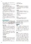 画像10: 新臨床家のためのホメオパシー マテリアメディカ 上下巻セット (10)