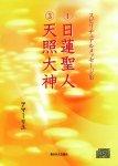画像2: スピリチュアルメッセージ集 第1期書籍・CDフルセット (2)