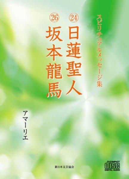 画像1: スピリチュアルメッセージ集CD 24日蓮聖人 26坂本龍馬 (1)