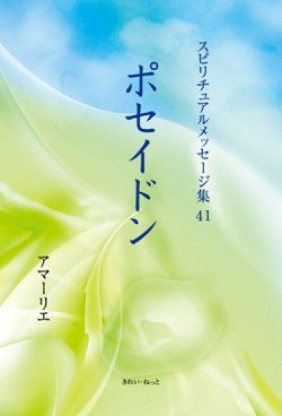 画像1: スピリチュアルメッセージ集 第5期書籍10冊セット (1)