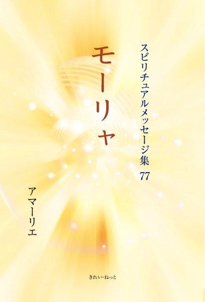 画像1: スピリチュアルメッセージ集77 モーリャ (1)