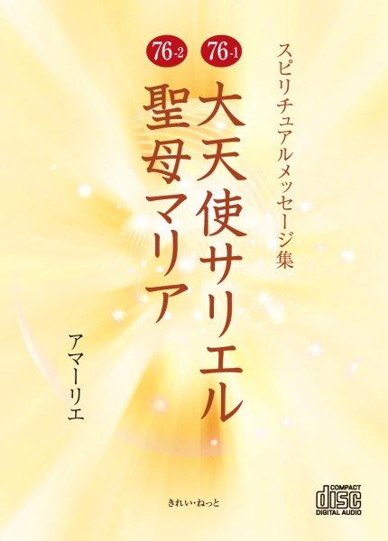 画像1: スピリチュアルメッセージ集CD 76 大天使サリエル・聖母マリア (1)