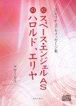 画像11: スピリチュアルメッセージ集 第9期書籍・CDフルセット (11)