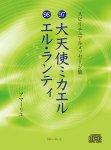 画像5: スピリチュアルメッセージ集 第10期CD6巻セット (5)