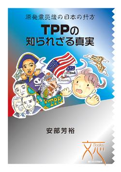 画像1: 原発震災後の日本の行方 TPPの知られざる真実 (1)