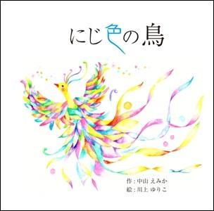 画像1: にじ色の鳥 (1)