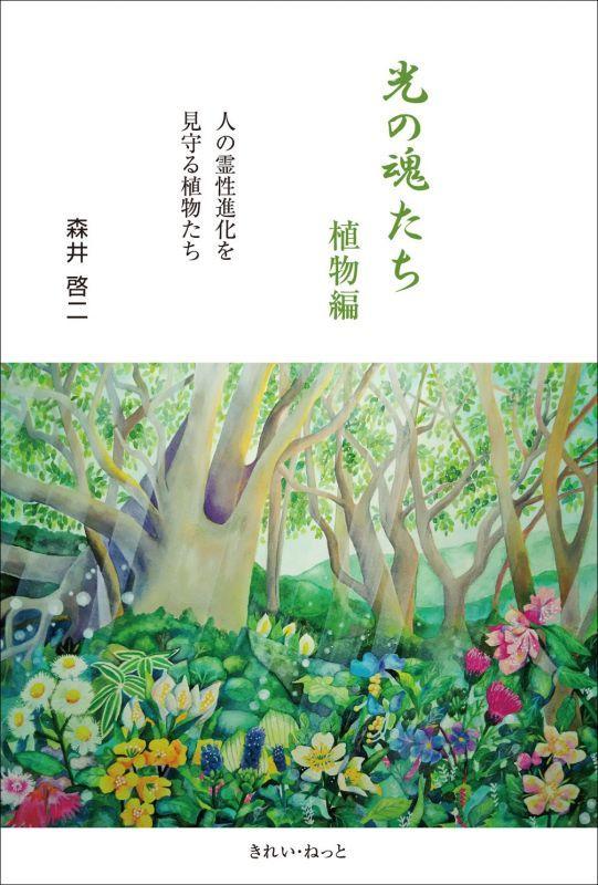 画像1: 光の魂たち 植物編 (1)