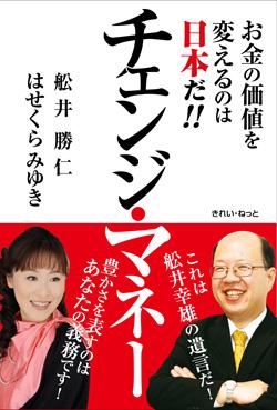 画像1: チェンジ・マネー お金の価値を変えるのは日本だ! (1)