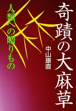 画像1: 奇蹟の大麻草 〜人類への贈りもの〜 (1)