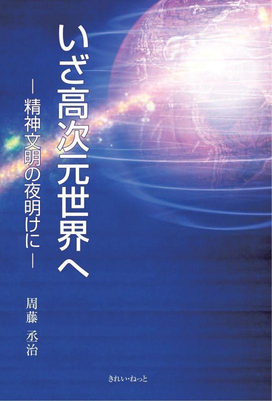 画像1: いざ高次元世界へ -精神文明の夜明けに- (1)