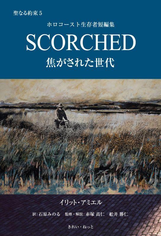 画像1: 聖なる約束5 SCORCHED ―焦がされた世代― ホロコースト生存者短編集 (1)