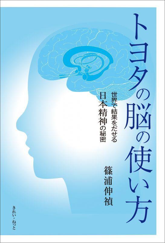 画像1: トヨタの脳の使い方 世界で結果をだせる日本精神の秘密 (1)