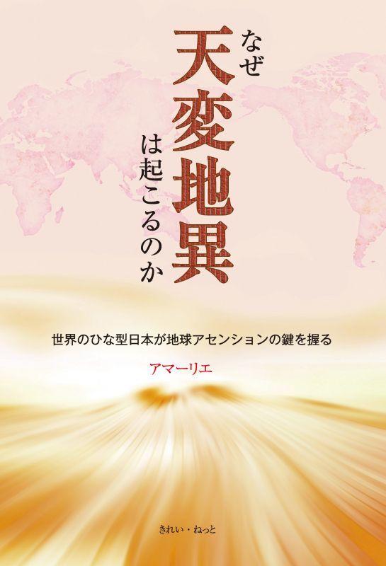 画像1: なぜ天変地異は起こるのか 世界のひな型日本が地球アセンションの鍵を握る (1)