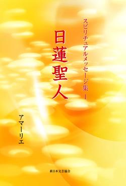 画像1: スピリチュアルメッセージ集1 日蓮聖人 (1)