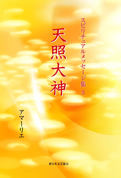 画像1: スピリチュアルメッセージ集3 天照大神 (1)