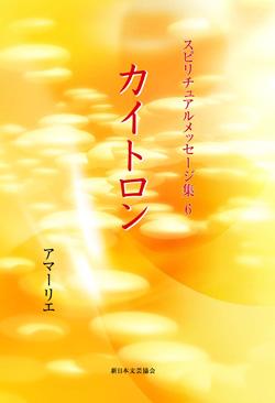 画像1: スピリチュアルメッセージ集6 カイトロン(ニュートン) (1)