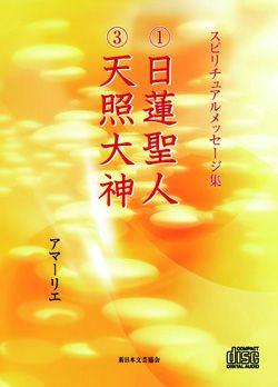 画像1: スピリチュアルメッセージ集CD 1日蓮聖人・3天照大神 (1)