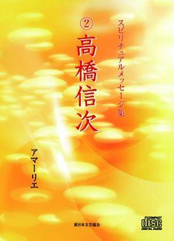 画像1: スピリチュアルメッセージ集CD 2高橋信次 (1)