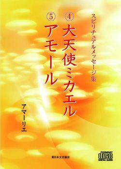 画像1: スピリチュアルメッセージ集CD 4大天使ミカエル・5アモール(イエス・キリスト) (1)