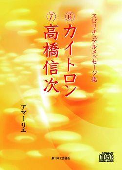 画像1: スピリチュアルメッセージ集CD 6カイトロン・7高橋信次 (1)