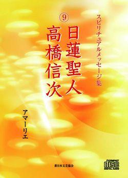 画像1: スピリチュアルメッセージ集CD 9日蓮聖人・高橋信次 (1)
