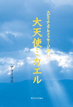 画像1: スピリチュアルメッセージ集11 大天使ミカエル (1)