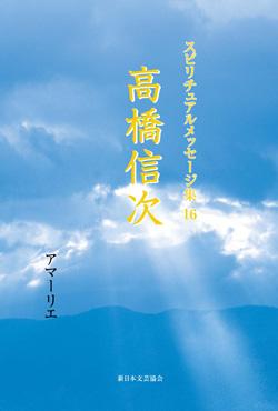 画像1: スピリチュアルメッセージ集16 高橋信次 (1)