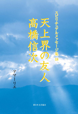 画像1: スピリチュアルメッセージ集18 天上界の友人、高橋信次 (1)