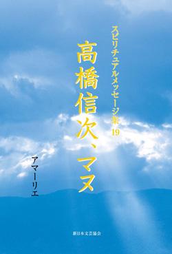 画像1: スピリチュアルメッセージ集19 高橋信次、マヌ (1)