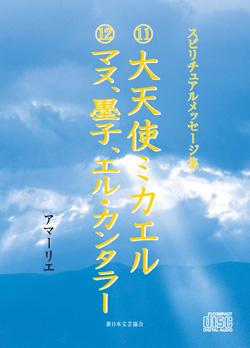 画像1: スピリチュアルメッセージ集CD第2期7巻セット (1)