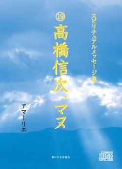 画像1: スピリチュアルメッセージ集CD 19高橋信次 マヌ (1)