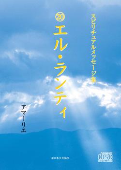 画像1: スピリチュアルメッセージ集CD 20エル・ランティ (1)