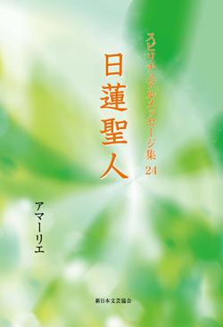 画像1: スピリチュアルメッセージ集24 日蓮聖人 (1)