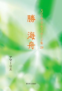 画像1: スピリチュアルメッセージ集28 勝海舟 (1)