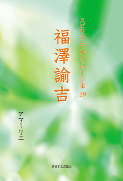 画像1: スピリチュアルメッセージ集29 福澤諭吉 (1)