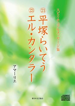 画像1: スピリチュアルメッセージ集CD第3期7巻セット (1)