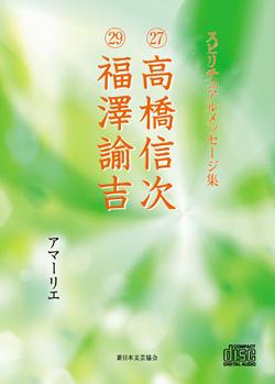 画像1: スピリチュアルメッセージ集CD 27高橋信次 29福澤諭吉 (1)