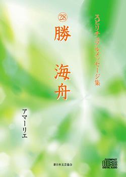 画像1: スピリチュアルメッセージ集CD 28勝海舟 (1)