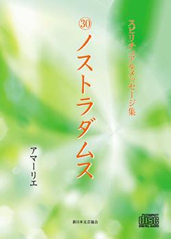 画像1: スピリチュアルメッセージ集CD 30ノストラダムス (1)
