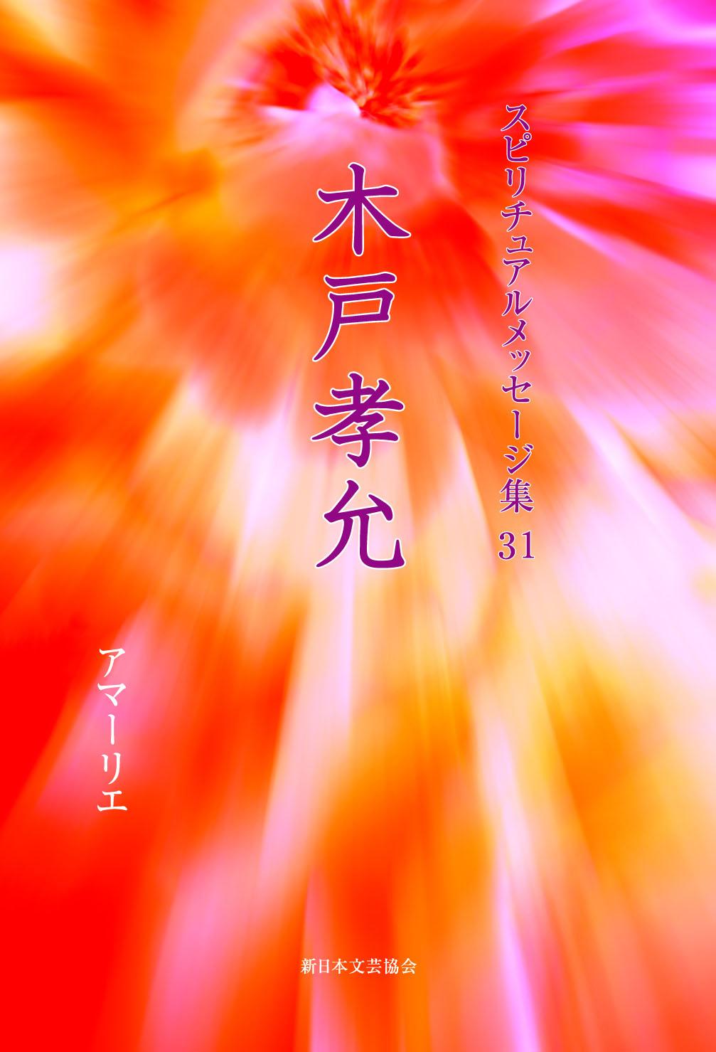 画像1: スピリチュアルメッセージ集31 木戸孝允 (1)