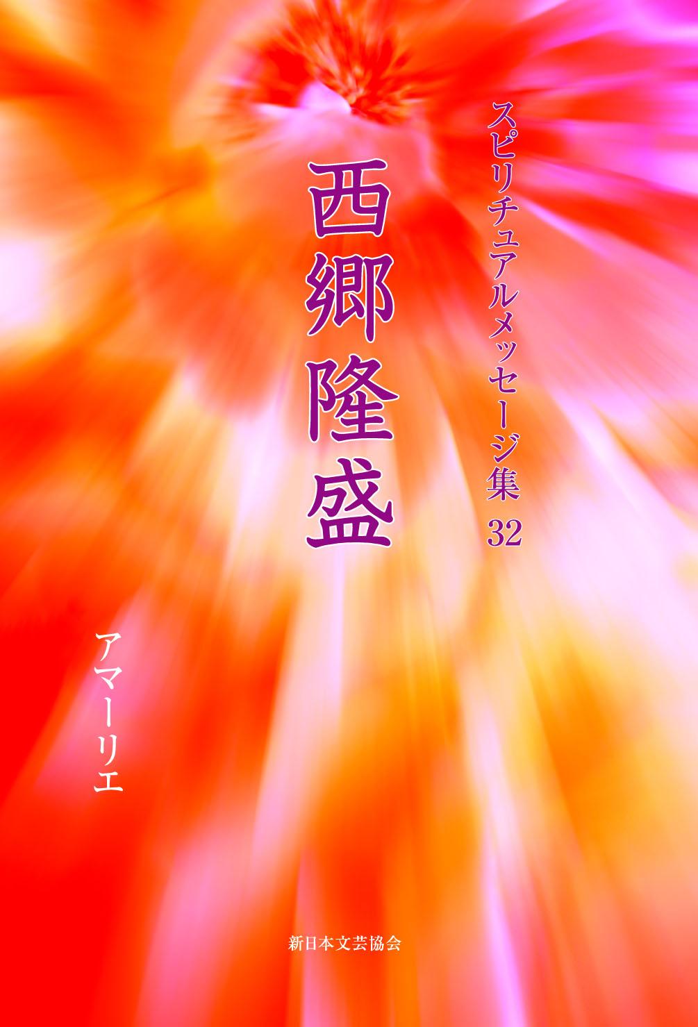 画像1: スピリチュアルメッセージ集32 西郷隆盛 (1)