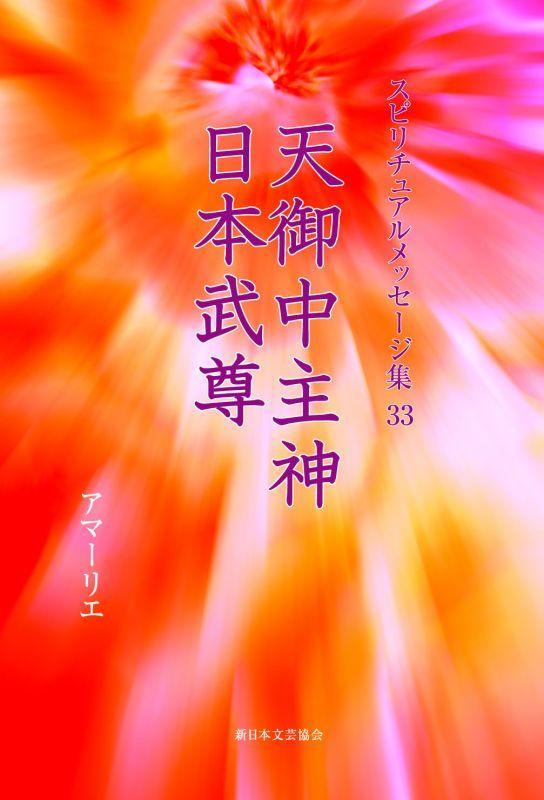 画像1: スピリチュアルメッセージ集33 天御中主神 日本武尊 (1)
