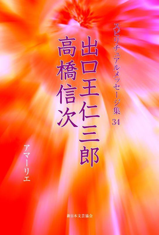 画像1: スピリチュアルメッセージ集34 出口王仁三郎 高橋信次 (1)