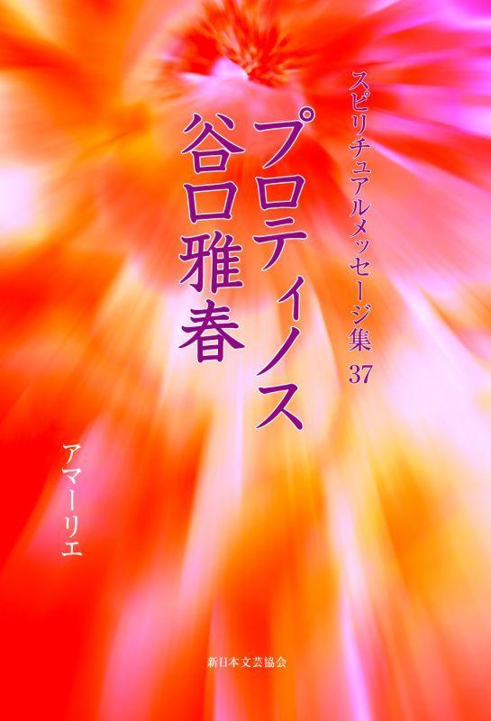 画像1: スピリチュアルメッセージ集37 プロティノス 谷口雅春 (1)