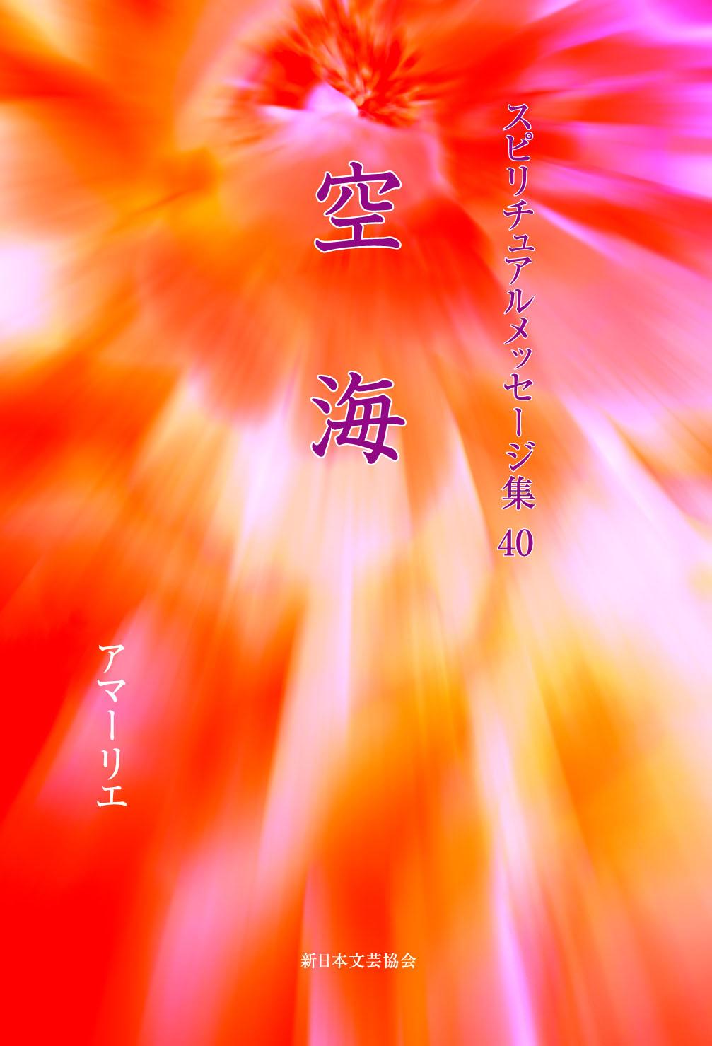 画像1: スピリチュアルメッセージ集40 空海 (1)