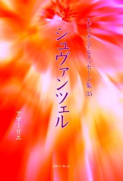 画像1: スピリチュアルメッセージ集35 シュヴァンツェル (1)